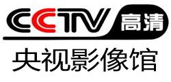 2、央视影像馆(全频道)(978部 13856集纪录片 占用磁盘2670GB)