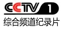 6、央视综合频道纪录片(767部 8242集纪录片 占用磁盘1530GB)