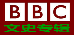 11、英国BBC文史纪录片(865部 5431集纪录片 占用磁盘2500GB)