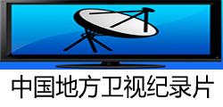 14、中国地方卫视纪录片(993部 13774集纪录片 占用磁盘2720GB)