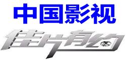 23、中国影视佳片有约(1078部 4449集电视剧 占用磁盘1810GB)