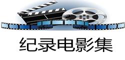 24、中国历史电视剧集萃(214部 7772集电影 占用磁盘1810GB)