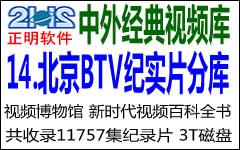 14、北京BTV纪实片-(782部 11421集纪录片 占用磁盘2540GB)