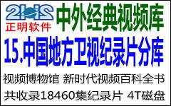 15、上海纪实频道纪录片 -(1178部 12931集纪录片 占用磁盘2670GB)