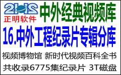 16、中国视屏网纪录片(639部 9901集纪录片 占用磁盘1810GB)