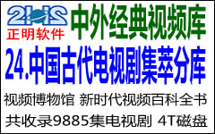 24、中国古代电视剧集萃 4T(269部 9885集电视剧 占磁盘3959GB)