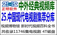 25、中国现代电视剧集萃 4T(417部 11746集电视剧 占磁盘3958GB)