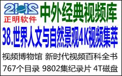 38、中国4A-5A级景区视频集锦 3T(1280处 13103集纪录片 占磁盘2210GB)